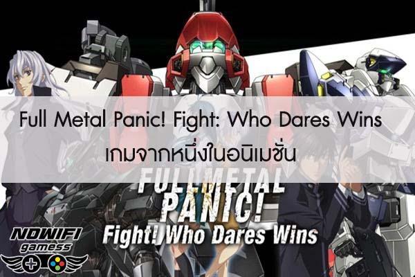 Full Metal Panic! Fight- Who Dares Wins เกมจากหนึ่งในอนิเมชั่น