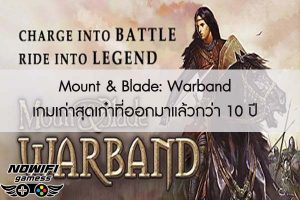 Mount & Blade- Warband เกมเก่าสุดเก๋าที่ออกมาแล้วกว่า 10 ปี