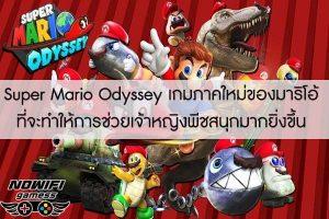 Super Mario Odyssey เกมภาคใหม่ของมาริโอ้ที่จะทำให้การช่วยเจ้าหญิงพีชสนุกมากยิ่งขึ้น