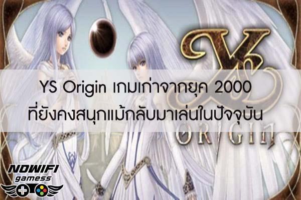 YS Origin เกมเก่าจากยุค 2000 ที่ยังคงสนุกแม้กลับมาเล่นในปัจจุบัน