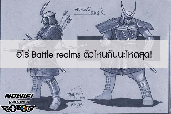 ฮีโร่ Battle realms ตัวไหนกันนะโหดสุด!