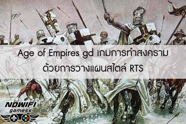 Age of Empires gd เกมการทำสงครามด้วยการวางแผนสไตล์ RTS