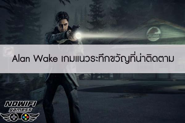 Alan Wake เกมแนวระทึกขวัญที่น่าติดตาม