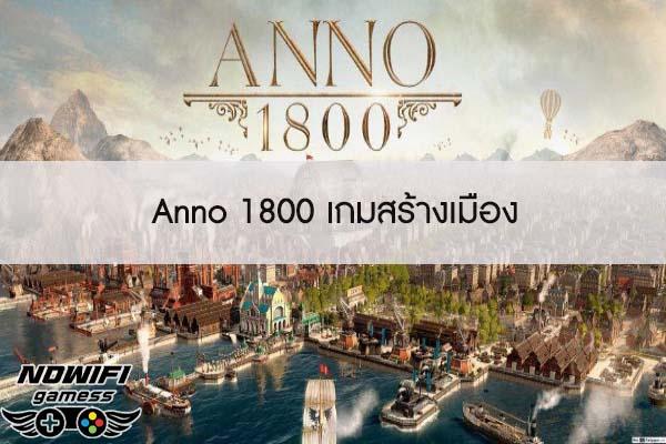Anno 1800 เกมสร้างเมือง