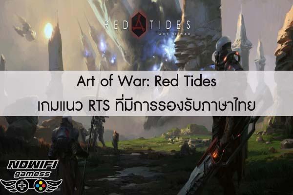 Art of War- Red Tides เกมแนว RTS ที่มีการรองรับภาษาไทย