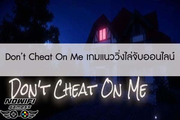 Don't Cheat On Me เกมแนววิ่งไล่จับออนไลน์