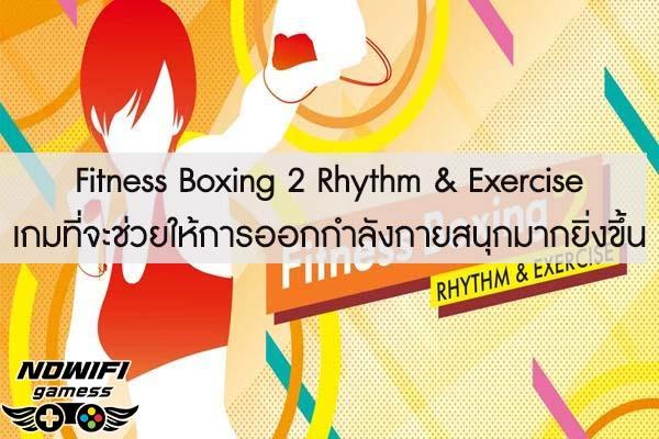 Fitness Boxing 2 Rhythm & Exercise เกมที่จะช่วยให้การออกกําลังกายสนุกมากยิ่งขึ้น