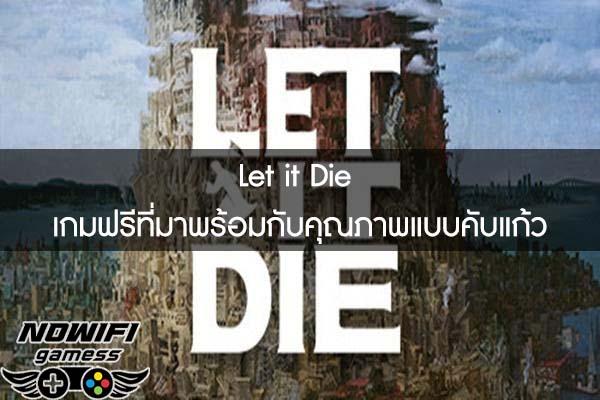 Let it Die เกมฟรีที่มาพร้อมกับคุณภาพแบบคับแก้ว