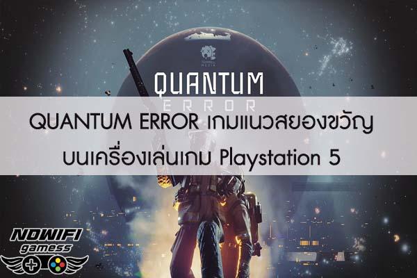 QUANTUM ERROR เกมแนวสยองขวัญบนเครื่องเล่นเกม Playstation 5