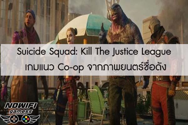 Suicide Squad- Kill The Justice League เกมแนว Co-op จากภาพยนตร์ชื่อดัง