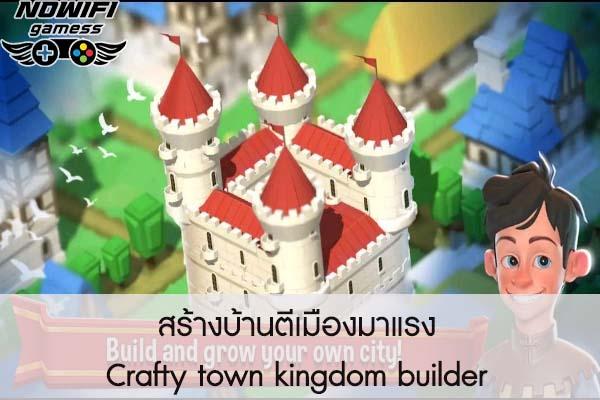 สร้างบ้านตีเมืองมาแรง Crafty town kingdom builder