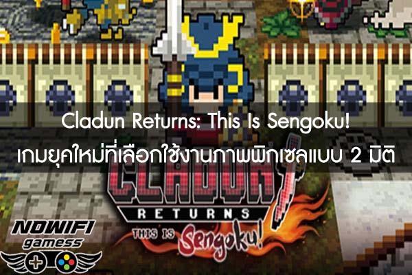 Cladun Returns- This Is Sengoku! เกมยุคใหม่ที่เลือกใช้งานภาพพิกเซลแบบ 2 มิติ