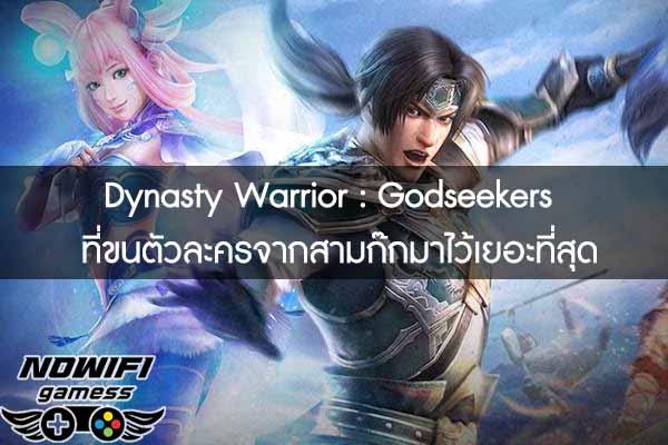 Dynasty Warrior - Godseekers เกมแนว Turn Based RPG ที่ขนตัวละครจากสามก๊กมาไว้เยอะที่สุด