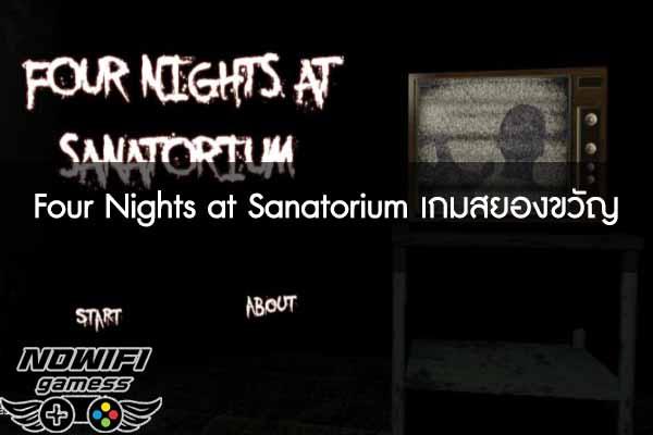 Four Nights at Sanatorium เกมสยองขวัญ